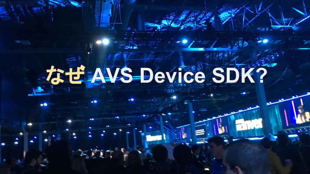 なぜ AVS Device SDK?