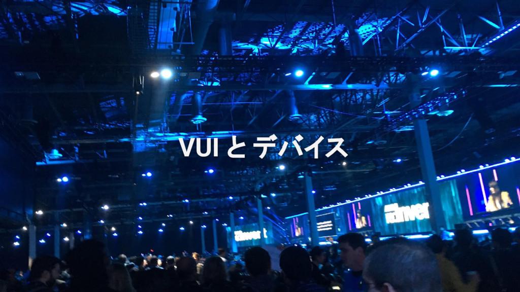 VUI と デバイス