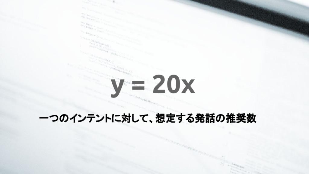 y = 20x 一つのインテントに対して、想定する発話の推奨数