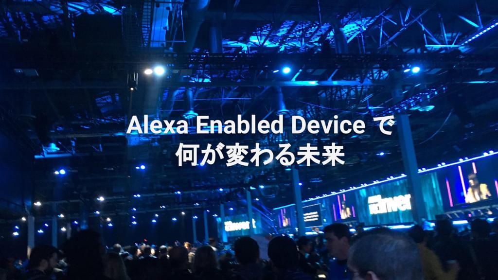 Alexa Enabled Device で 何が変わる未来