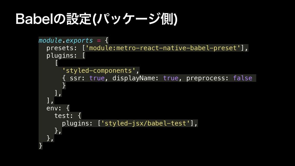 #BCFMͷઃఆ ύοέʔδଆ  module.exports = {   presets: ...