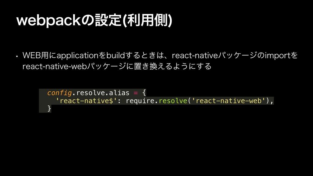 XFCQBDLͷઃఆ ར༻ଆ  config.resolve.alias = {   'rea...