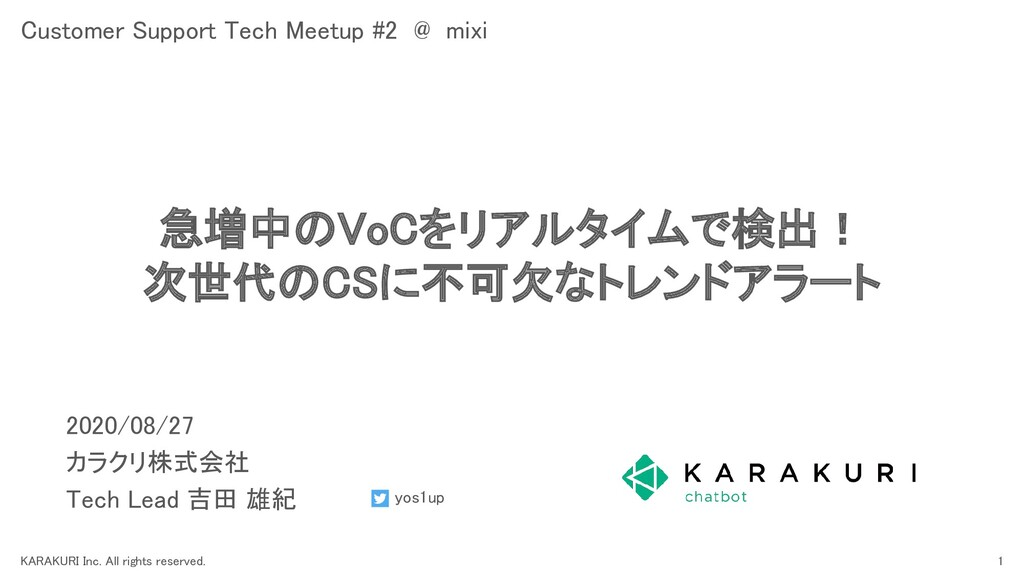 KARAKURI Inc. All rights reserved. 1 急増中のVoCを...
