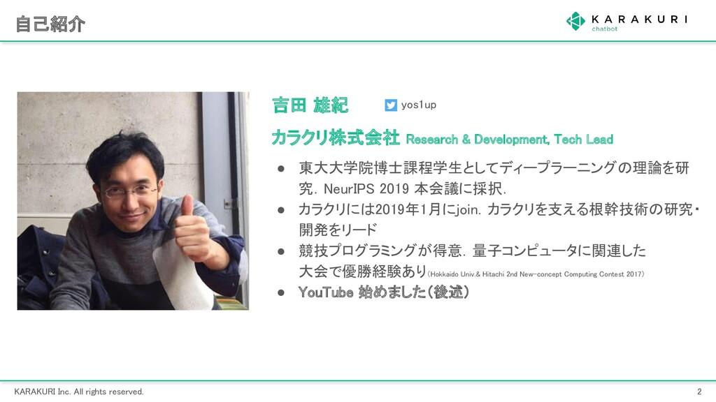 KARAKURI Inc. All rights reserved. 2 自己紹介 吉田...