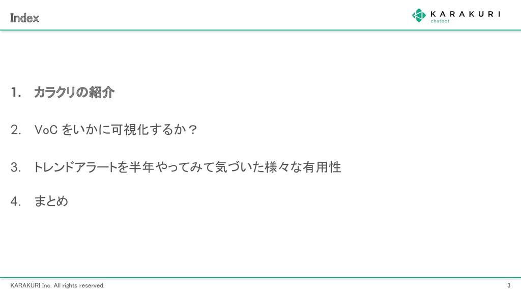 KARAKURI Inc. All rights reserved. 3 Index カ...