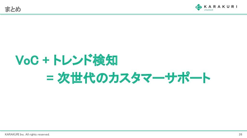 KARAKURI Inc. All rights reserved. 26 まとめ Vo...