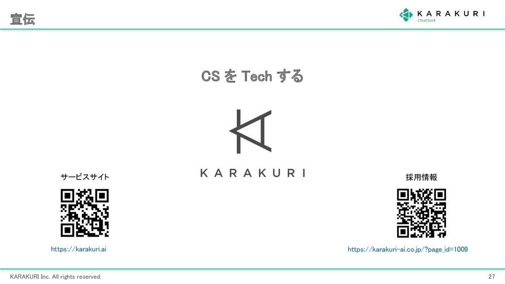 KARAKURI Inc. All rights reserved. 27 宣伝 採用情...