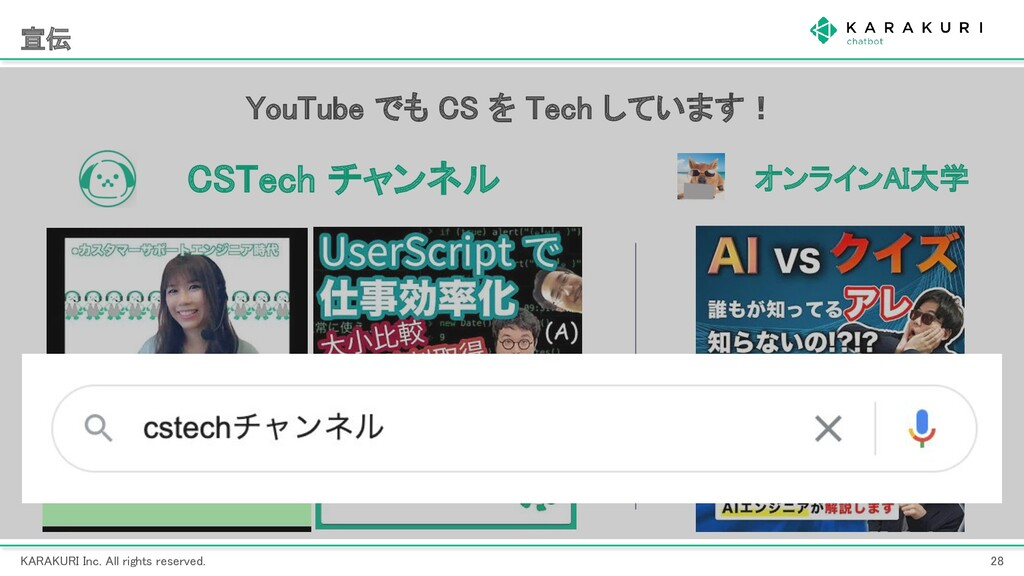KARAKURI Inc. All rights reserved. 28 YouTube...