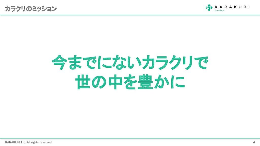 KARAKURI Inc. All rights reserved. 4 カラクリのミッシ...