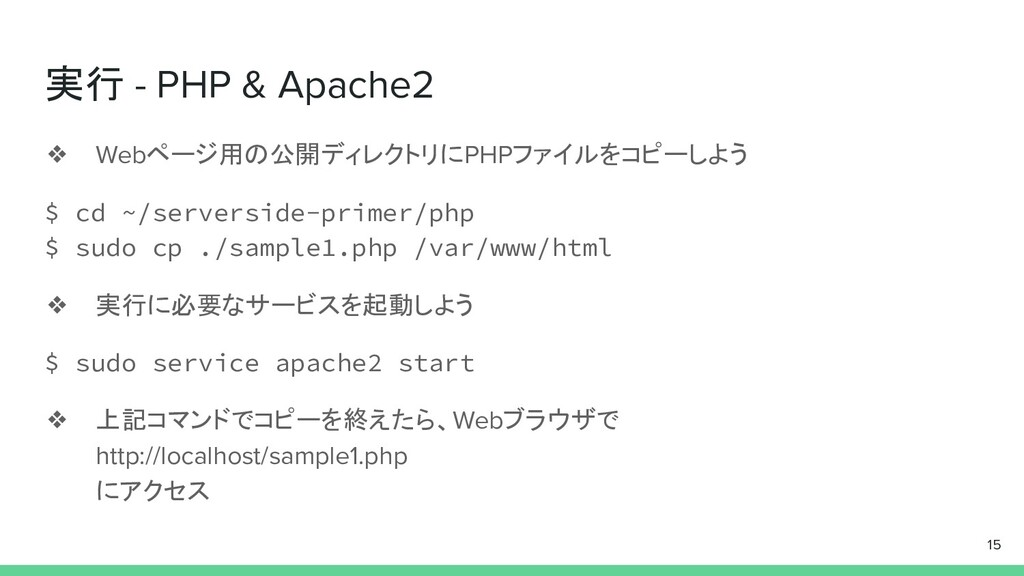 実行 - PHP & Apache2 ❖ Webページ用の公開ディレクトリにPHPファイルをコ...