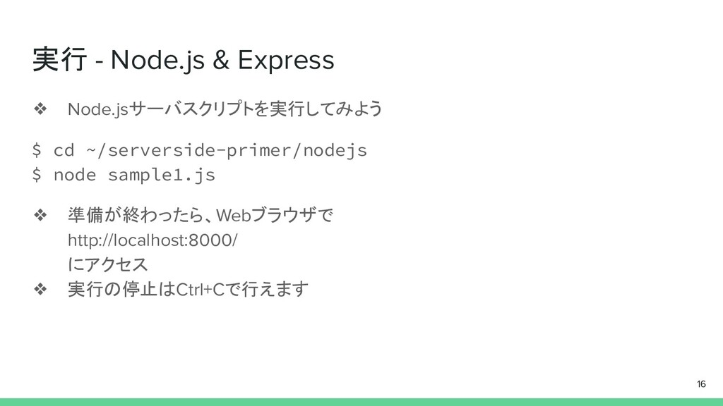 実行 - Node.js & Express ❖ Node.jsサーバスクリプトを実行してみよ...