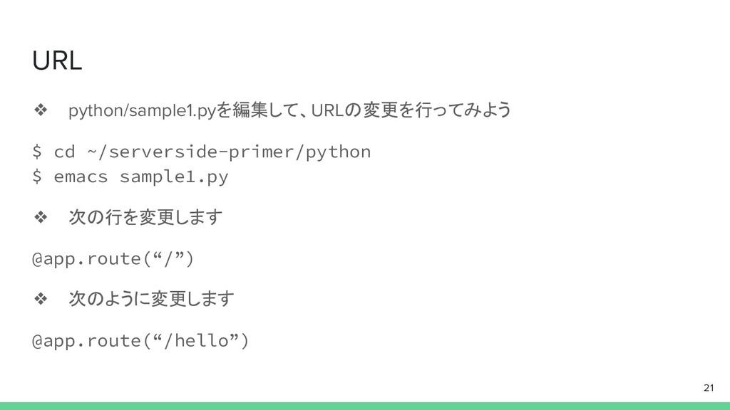 URL ❖ python/sample1.pyを編集して、URLの変更を行ってみよう $ cd...