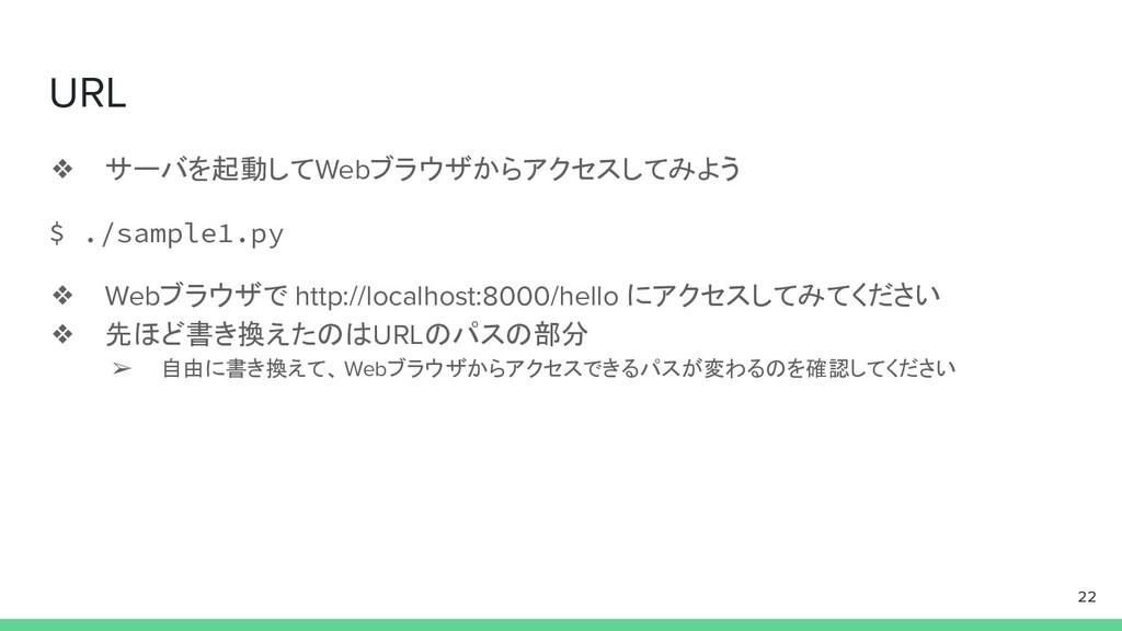 URL ❖ サーバを起動してWebブラウザからアクセスしてみよう $ ./sample1.py...