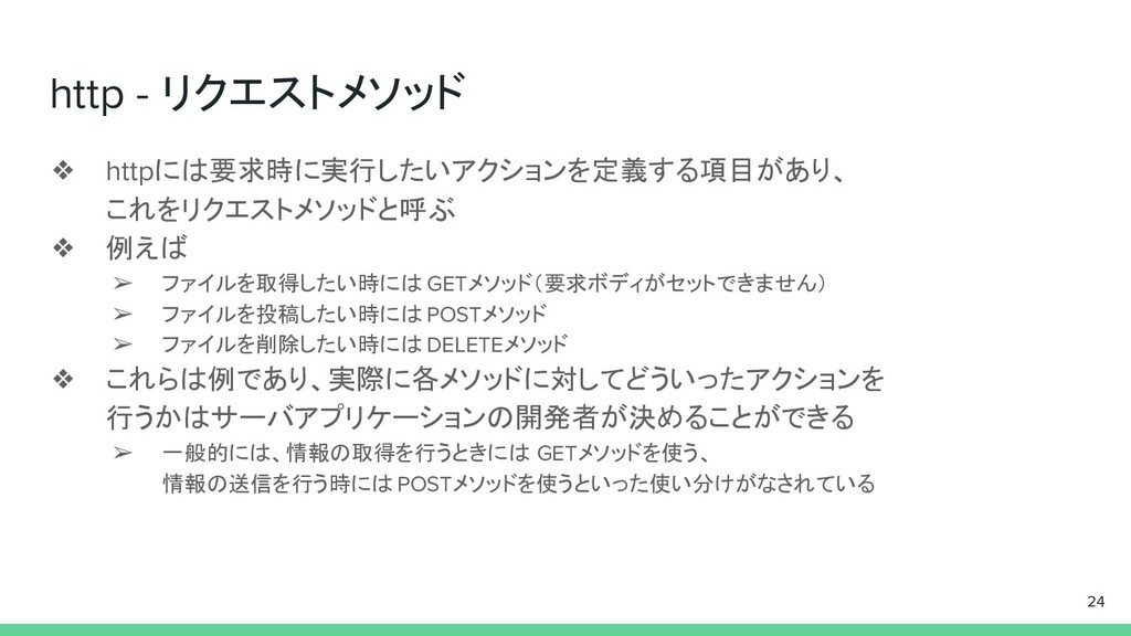 http - リクエストメソッド ❖ httpには要求時に実行したいアクションを定義する項目が...