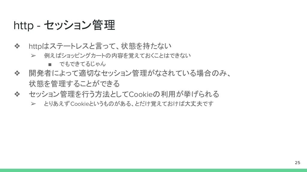 http - セッション管理 ❖ httpはステートレスと言って、状態を持たない ➢ 例えばシ...