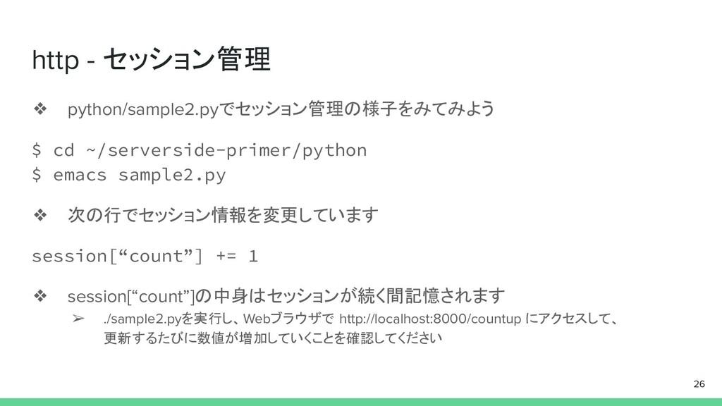 http - セッション管理 ❖ python/sample2.pyでセッション管理の様子をみ...