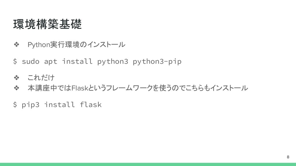 環境構築基礎 ❖ Python実行環境のインストール $ sudo apt install p...
