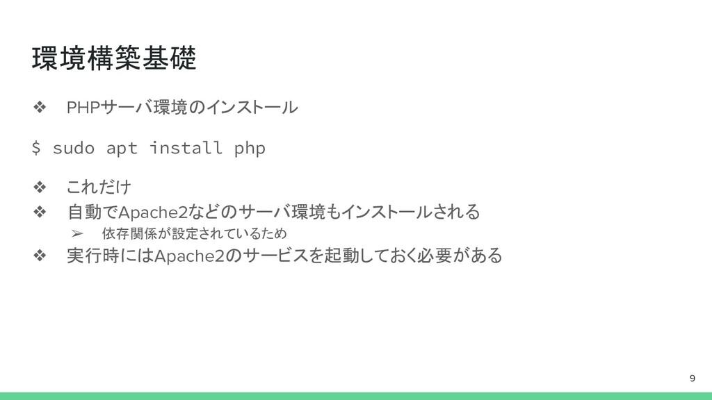 環境構築基礎 ❖ PHPサーバ環境のインストール $ sudo apt install php...