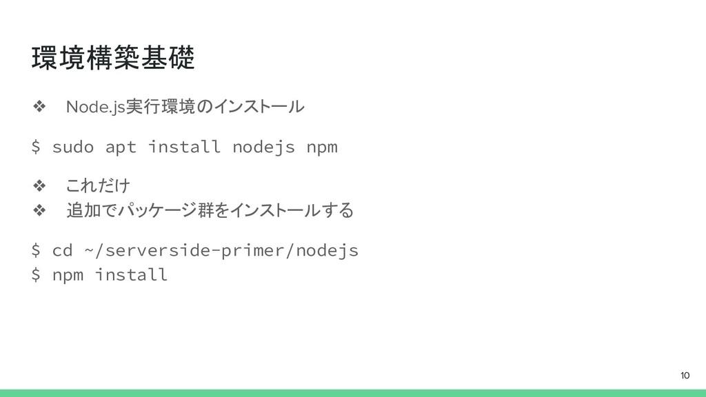 環境構築基礎 ❖ Node.js実行環境のインストール $ sudo apt install ...