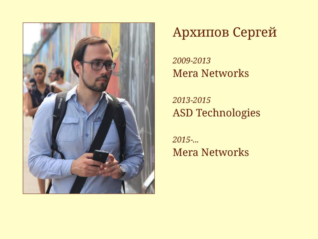 Архипов Сергей 2009-2013 Mera Networks 2013-201...