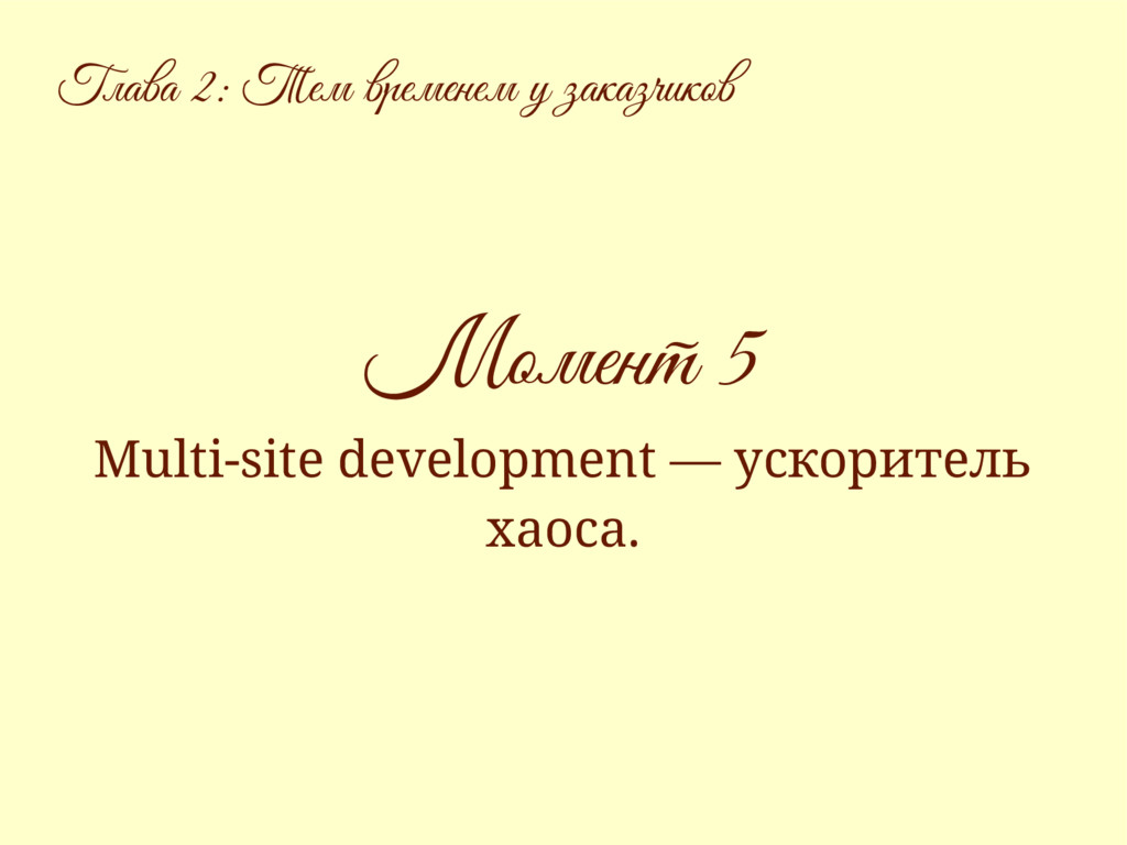 Момент 5 Multi-site development — ускоритель ха...