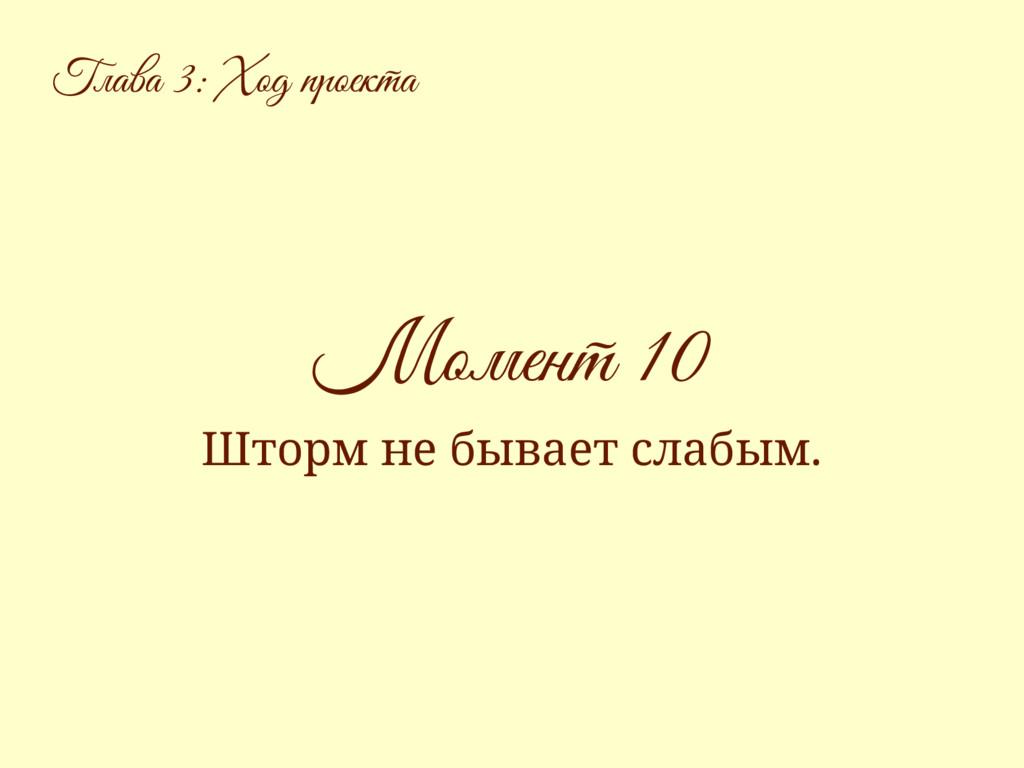 Момент 10 Шторм не бывает слабым. Глава 3: Ход ...