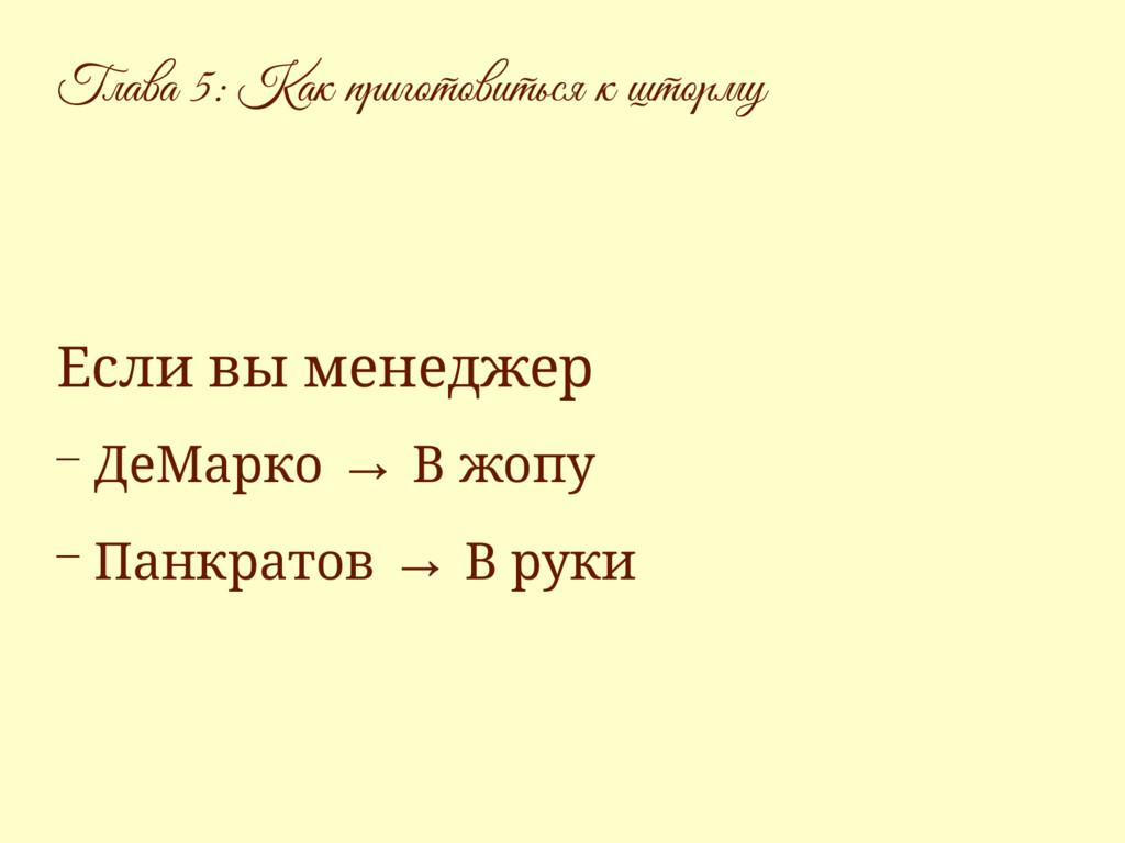 Если вы менеджер ― ДеМарко → В жопу ― Панкратов...