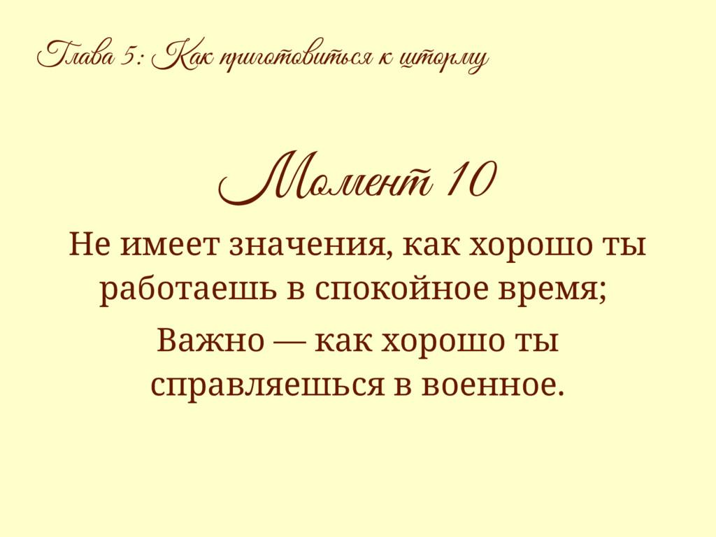 Момент 10 Не имеет значения, как хорошо ты рабо...