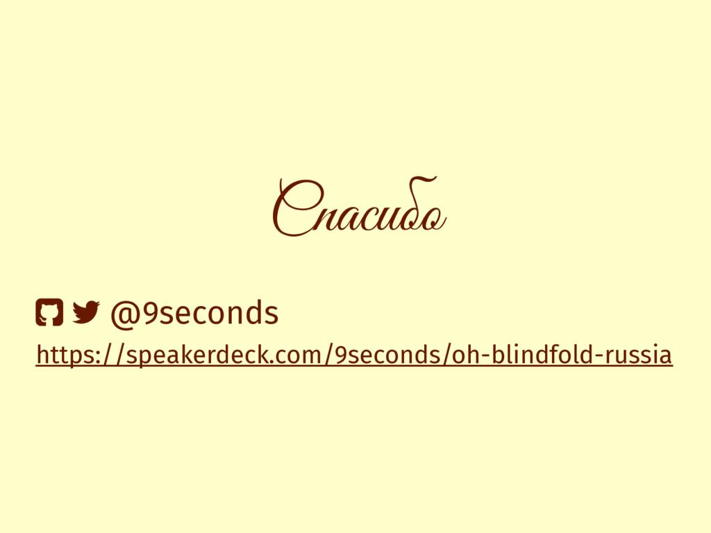 Спасибо   @9seconds https://speakerdeck.com/9...