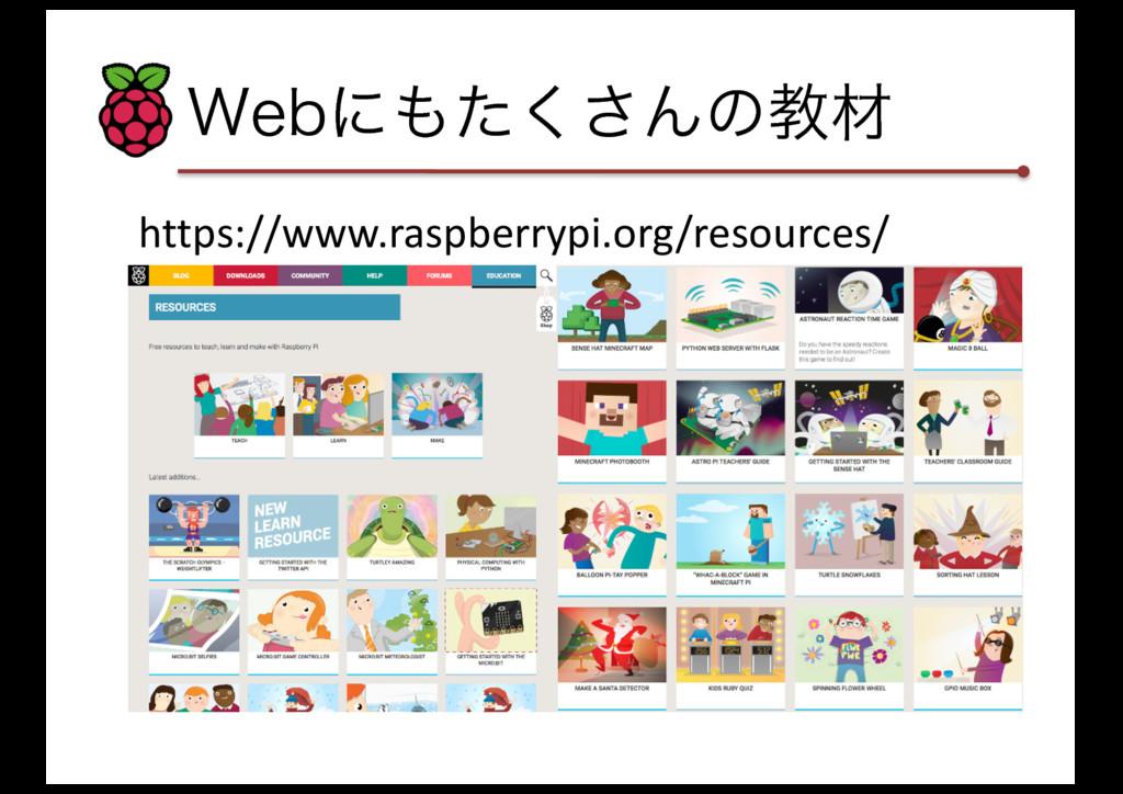 8FCʹͨ͘͞Μͷڭࡐ https://www.raspberrypi.org/resour...