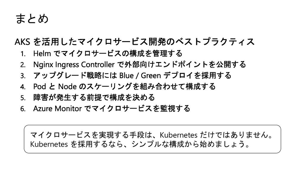 まとめ マイクロサービスを実現する手段は、Kubernetes だけではありません。 Kube...
