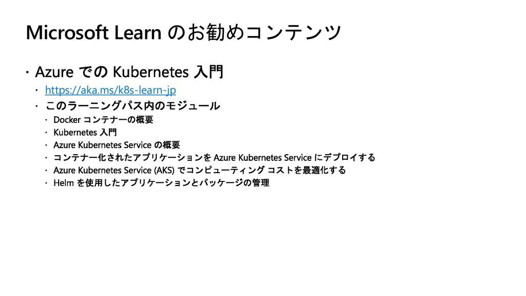 Microsoft Learn のお勧めコンテンツ https://aka.ms/k8s-le...