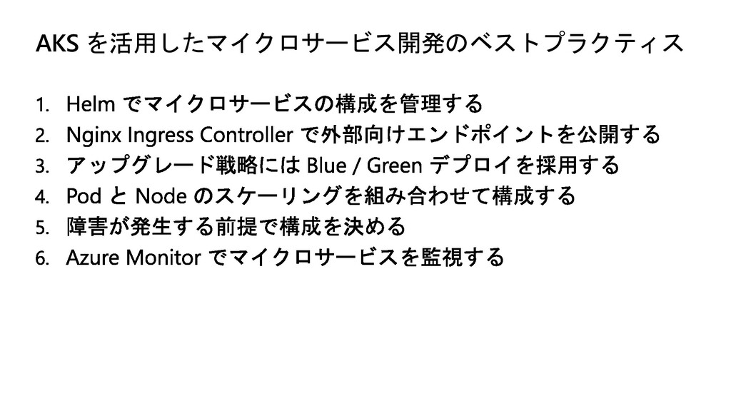 AKS を活用したマイクロサービス開発のベストプラクティス