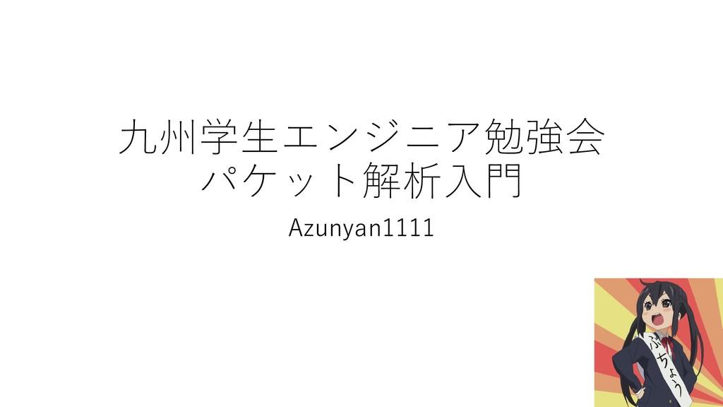 九州学⽣エンジニア勉強会 パケット解析⼊⾨ Azunyan1111