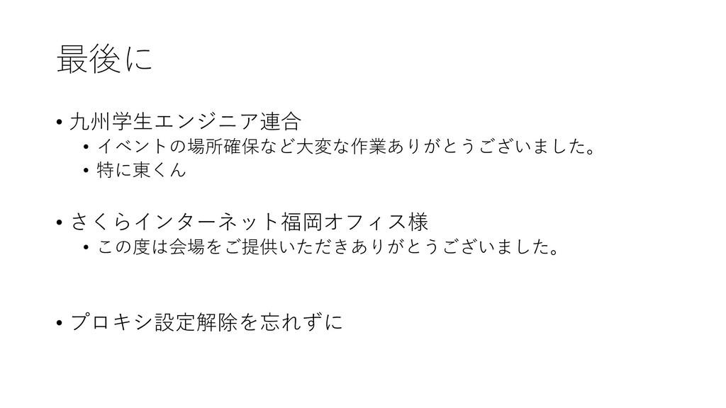 最後に • 九州学⽣エンジニア連合 • イベントの場所確保など⼤変な作業ありがとうございました...