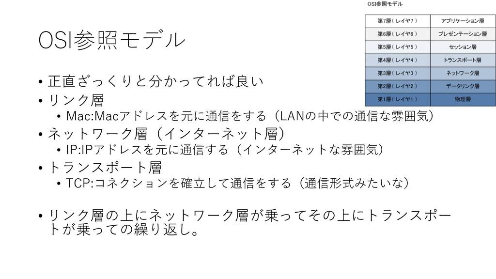 OSI参照モデル • 正直ざっくりと分かってれば良い • リンク層 • Mac:Macアドレス...