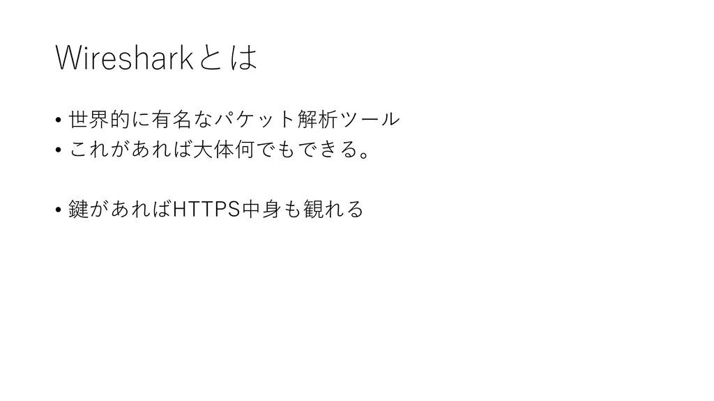 Wiresharkとは • 世界的に有名なパケット解析ツール • これがあれば⼤体何でもできる...