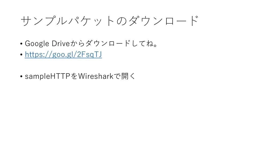 サンプルパケットのダウンロード • Google Driveからダウンロードしてね。 • ht...