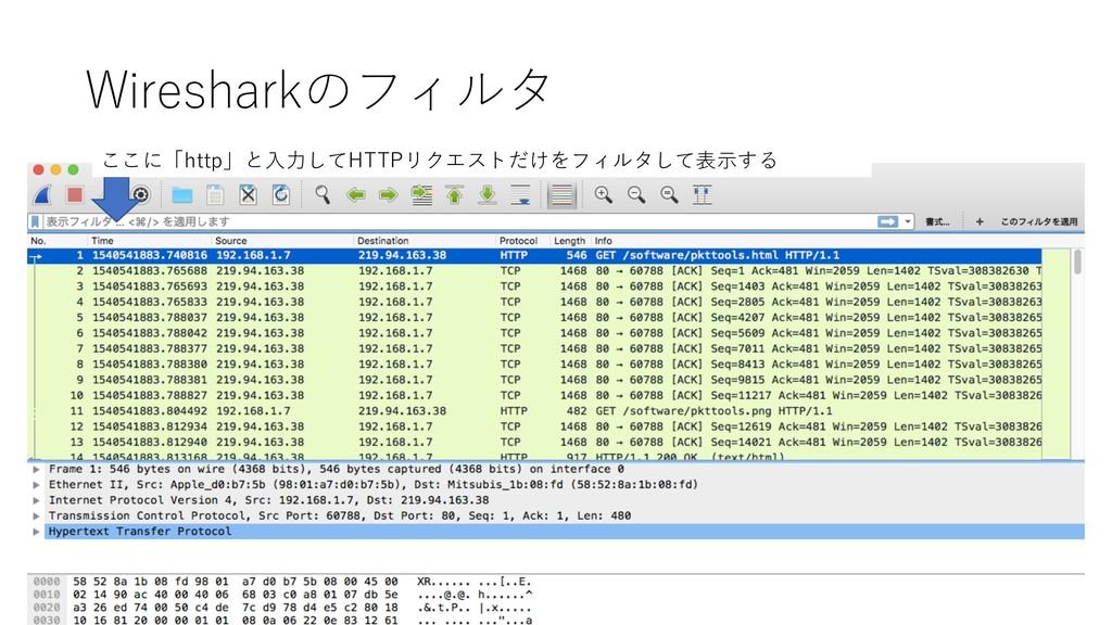 Wiresharkのフィルタ ここに「http」と⼊⼒してHTTPリクエストだけをフィルタして...