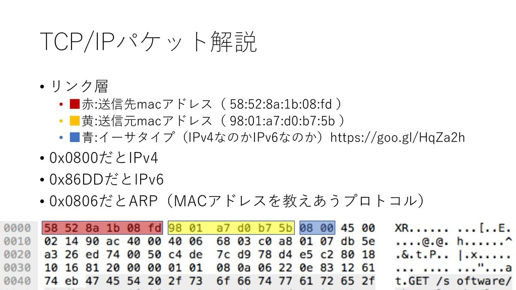 TCP/IPパケット解説 • リンク層 • ■⾚:送信先macアドレス( 58:52:8a:1...