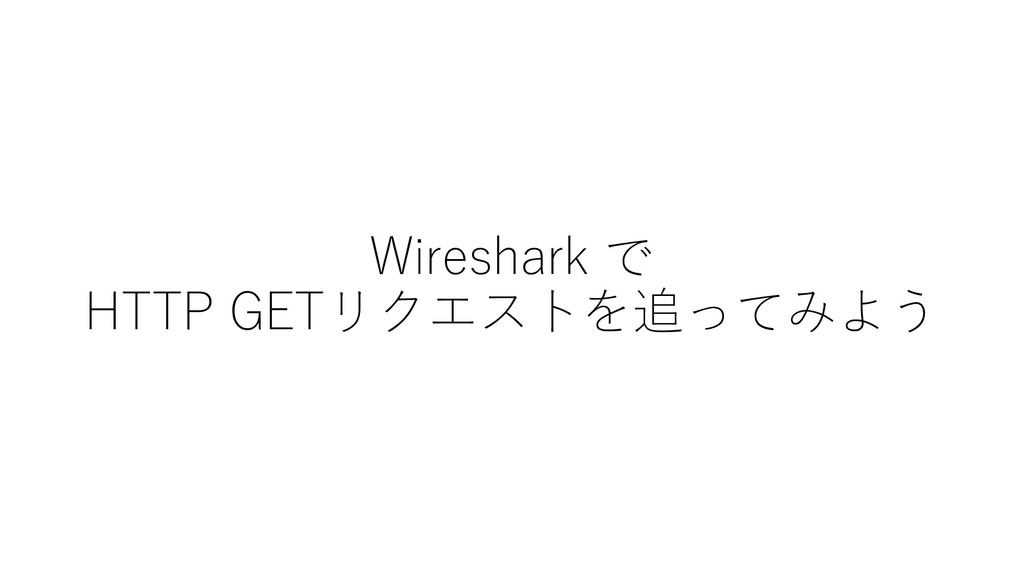 Wireshark で HTTP GETリクエストを追ってみよう