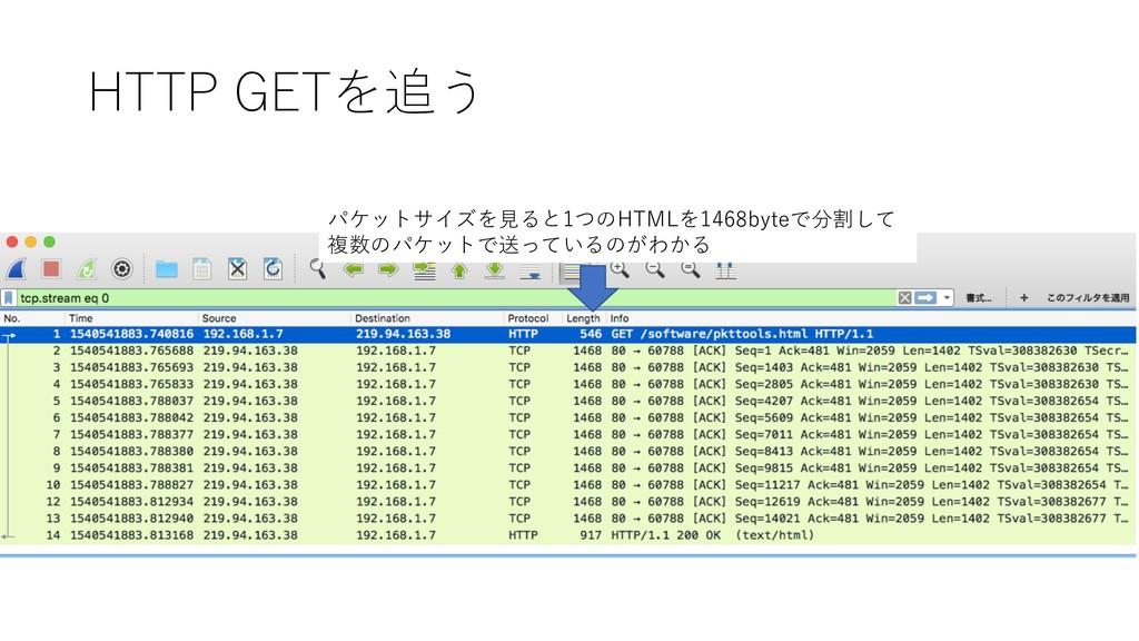 HTTP GETを追う パケットサイズを⾒ると1つのHTMLを1468byteで分割して 複数...