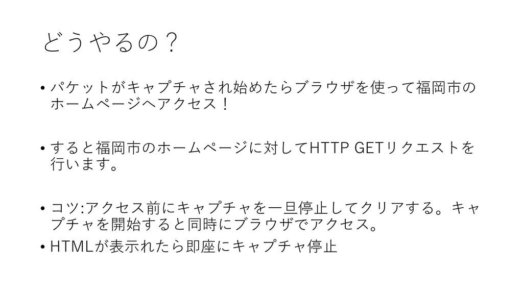 どうやるの? • パケットがキャプチャされ始めたらブラウザを使って福岡市の ホームページへアク...
