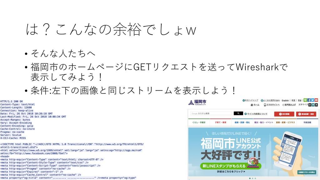 は?こんなの余裕でしょw • そんな⼈たちへ • 福岡市のホームページにGETリクエストを送っ...