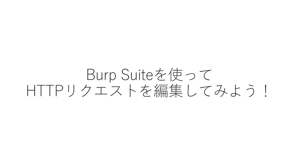 Burp Suiteを使って HTTPリクエストを編集してみよう!