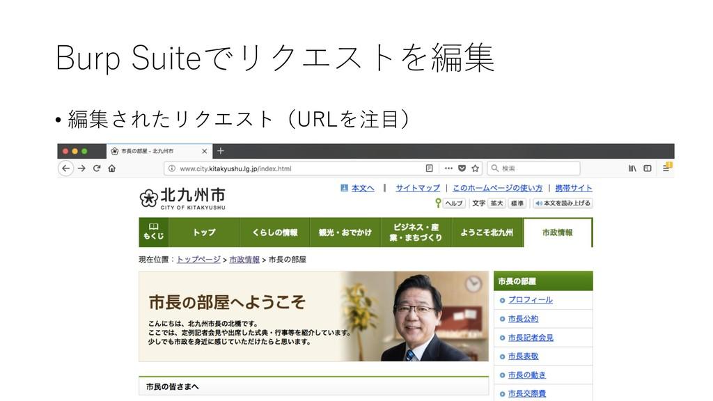 Burp Suiteでリクエストを編集 • 編集されたリクエスト(URLを注⽬)