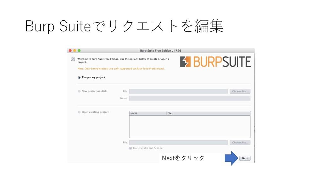 Burp Suiteでリクエストを編集 Nextをクリック