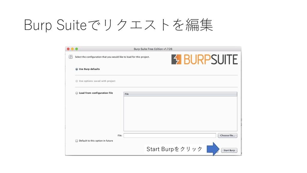Burp Suiteでリクエストを編集 Start Burpをクリック