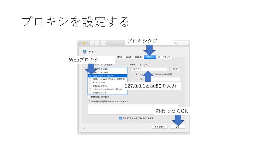 プロキシを設定する プロキシタブ Webプロキシ 127.0.0.1と8080を⼊⼒ 終わった...
