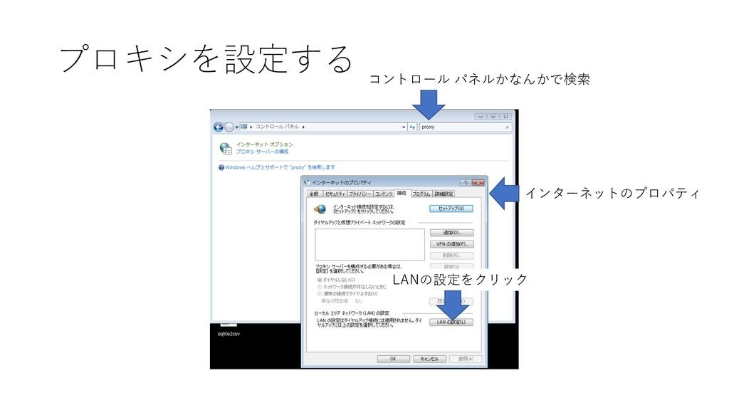 プロキシを設定する コントロール パネルかなんかで検索 インターネットのプロパティ LANの設...